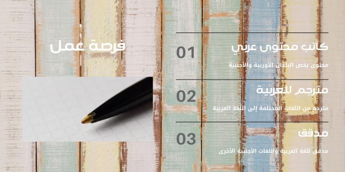 عمل لكاتب محتوى ومترجم