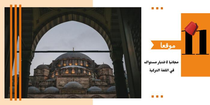 مواقع مجانية لاختبار مستواك في اللغة التركية