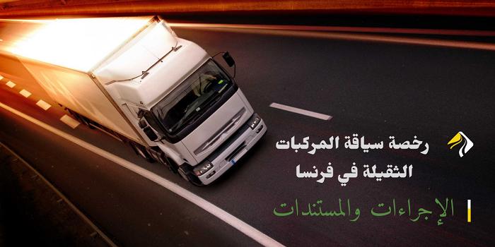 رخصة سياقة المركبات الثقيلة في فرنسا: الإجراءات والمستندات