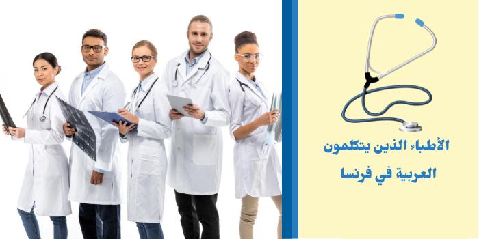 صورة الأطباء الذين يتكلمون العربية